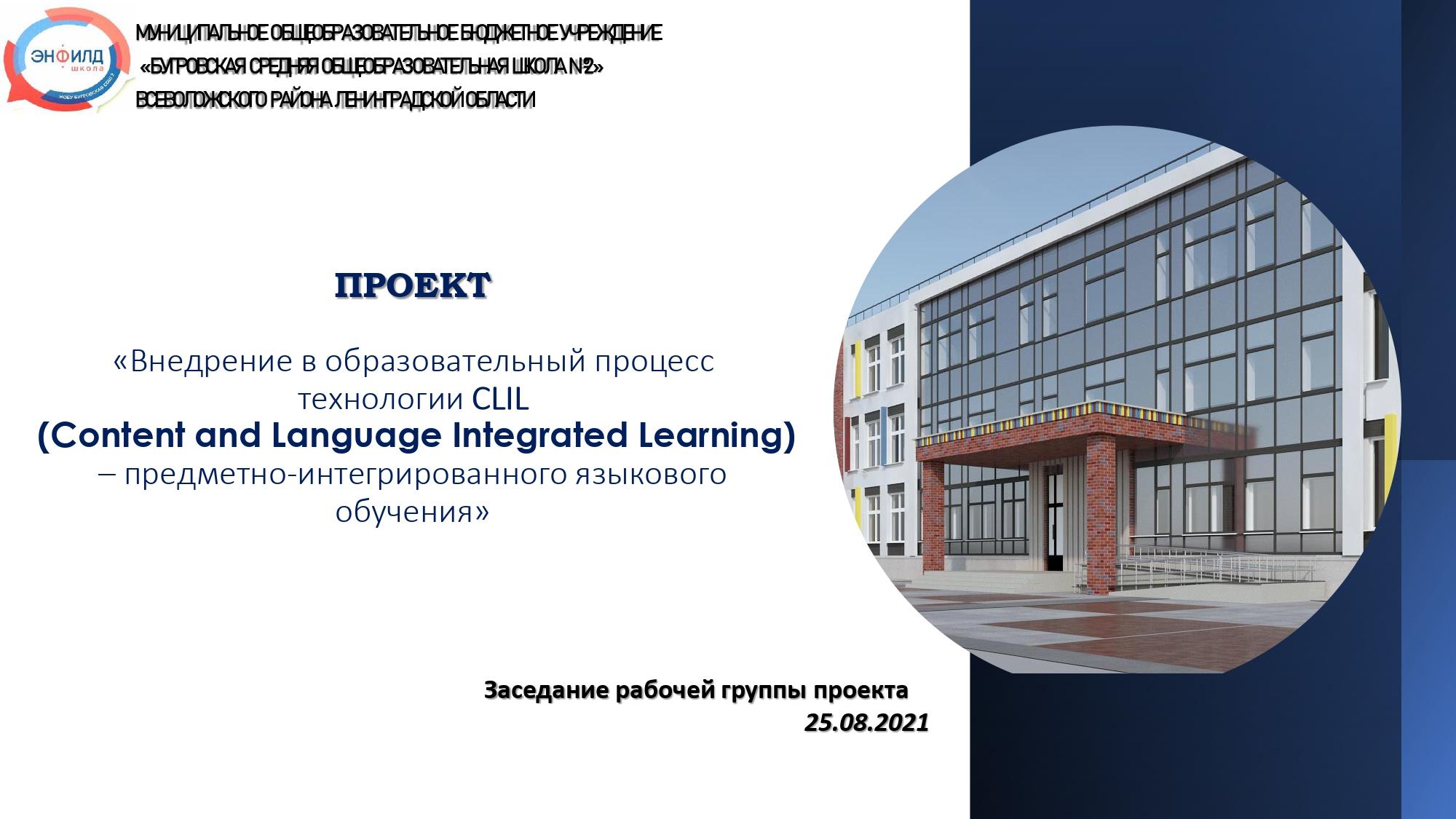 CLIL ПРОЕКТ_page-0001
