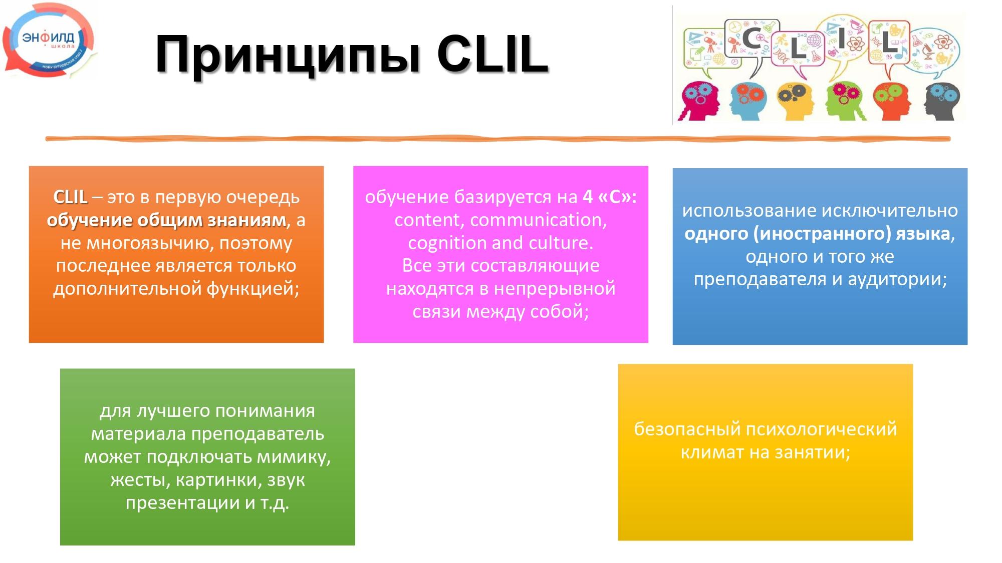 CLIL ПРОЕКТ_page-0003