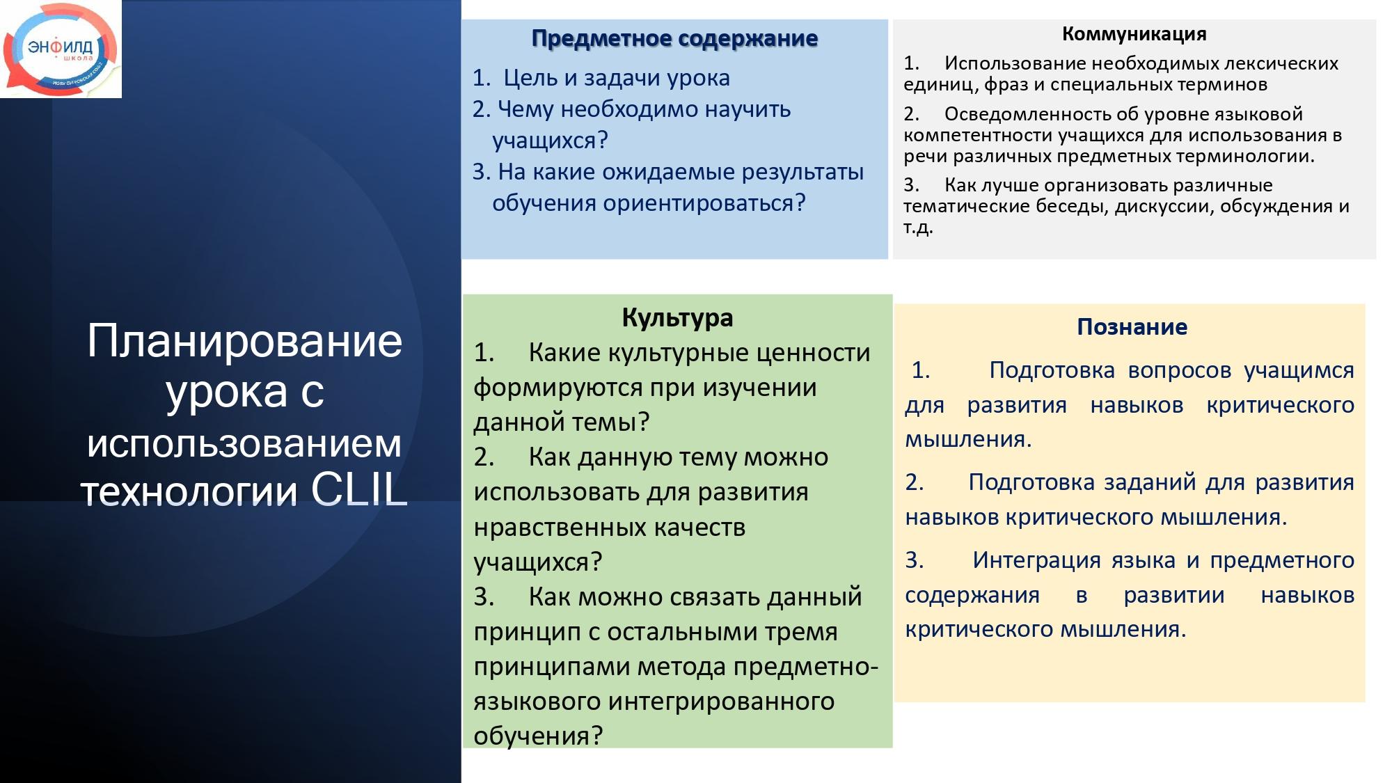 CLIL ПРОЕКТ_page-0009
