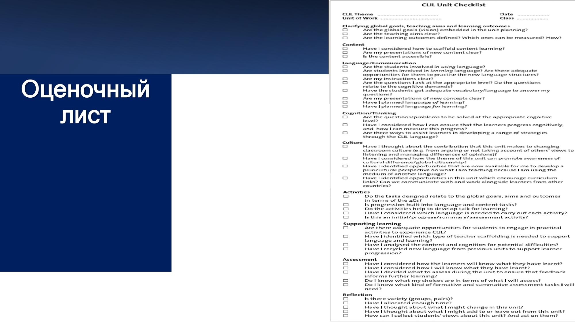 CLIL ПРОЕКТ_page-0016