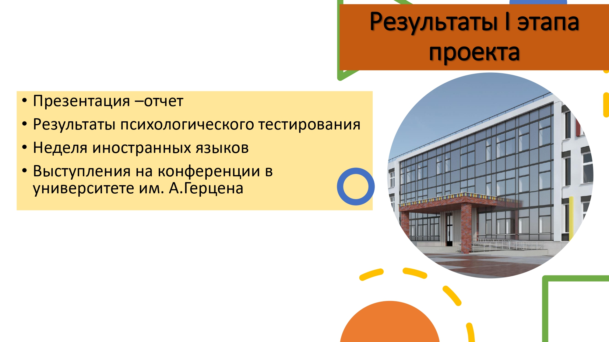 CLIL ПРОЕКТ_page-0017