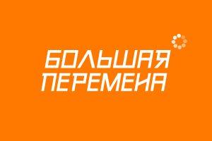 Konkurs-Bolshaya-peremena