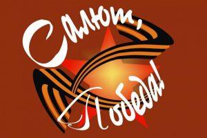 Salyut_Pobeda
