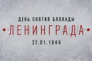 den_snyatiya_blokadyi_leningrada_4